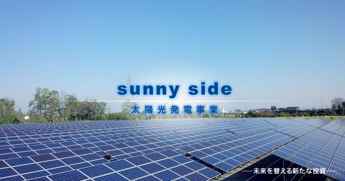 sunny side 太陽光発電事業